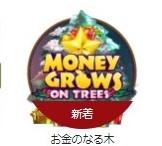 お金のなる木ロゴ