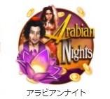 アラビアンナイトシンボル
