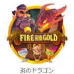 炎のドラゴンシンボル