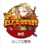 エルフの冒険ロゴ