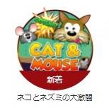 ネコとネズミの大激闘シンボル